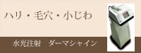 btn_machine suiko